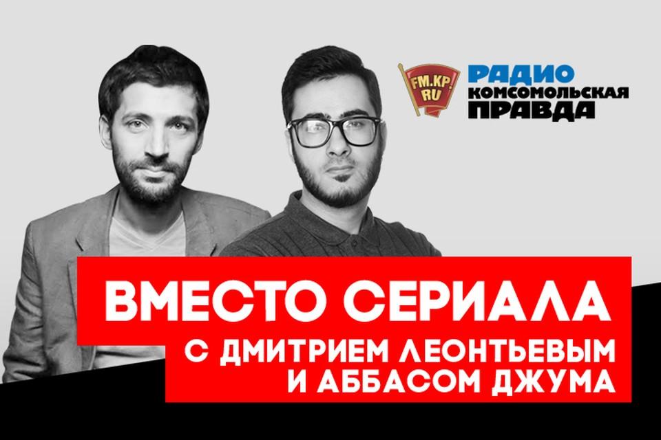 Аббас Джума и Митя Леонтьев обсуждают последние события недели