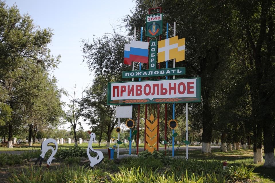 Село Привольное - малая Родина Михаила Горбачева