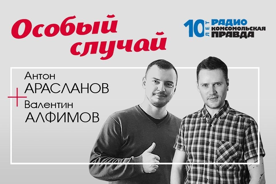 Антон Арасланов и Валентин Алфимов рассказывают про невероятную историю, от которой невозможно остаться равнодушным