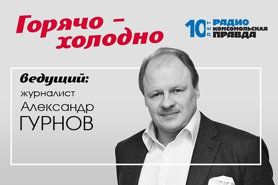 Александр Гурнов - с обзором главных событий недели.