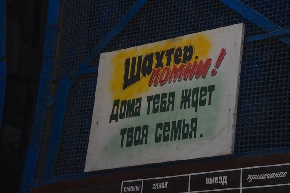 """24 работника спустились в шахту для откачки воды. Фото: архивное фото общественного движения """"Молодая Республика"""""""