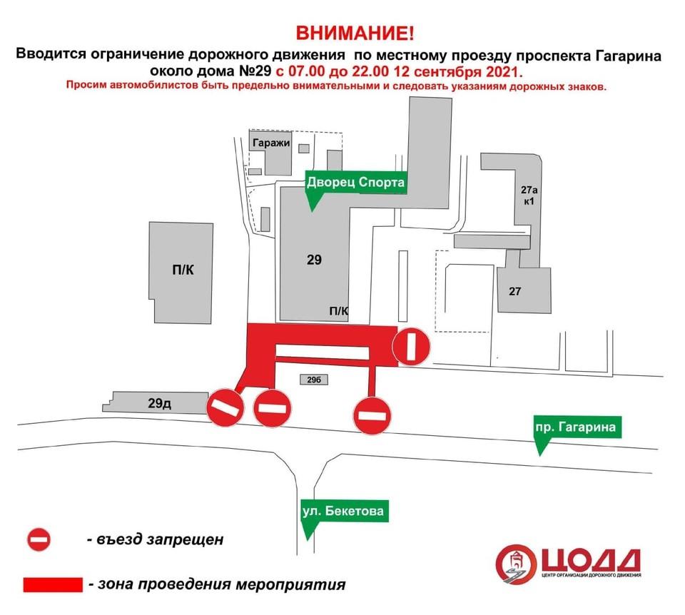 Проезд у Дворца Спорта на проспекте Гагарина перекроют в Нижнем Новгороде 12 сентября. ФОТО: ЦОДД Нижнего Новгорода