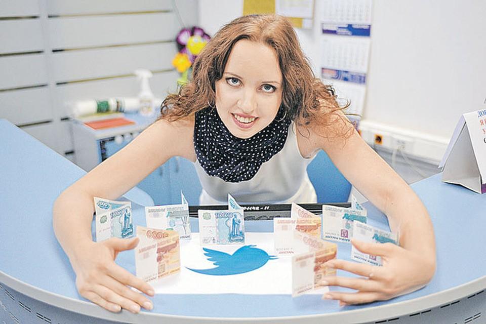 Лучший микроблогер Алтайского края Илона Малышкина пока не стала миллионершей, но до Франции уже сможет доехать. И все благодаря Твиттеру!